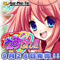 Kur-Mar-Ter 『新ジャンル えすでれっ!!』応援中!