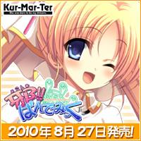 Kur-Mar-Ter 『邪!!ぱんでみっく』応援中!